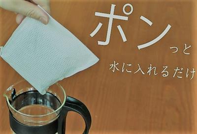 まろやかアイスコーヒー『水出し珈琲パック』~不動明王の護摩焚きで祈願した珈琲豆~(35g×10パック):1540円